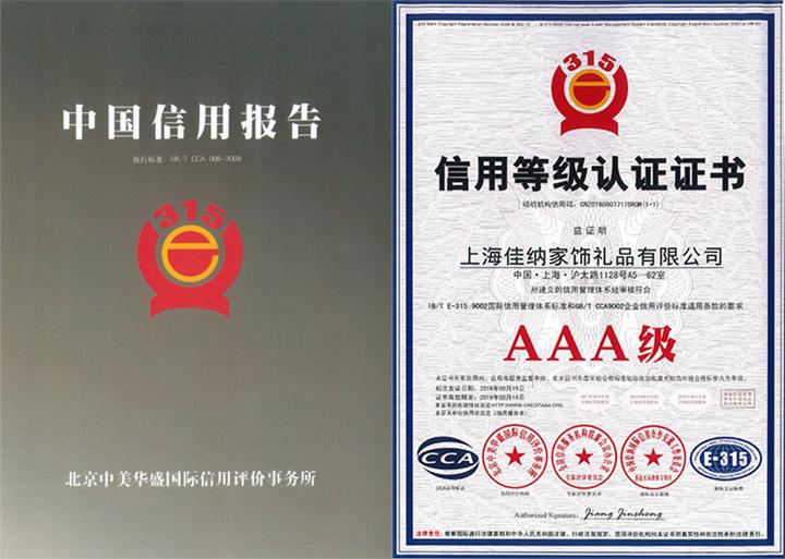 中华人民共和国企业信用等级AAA级信用企业